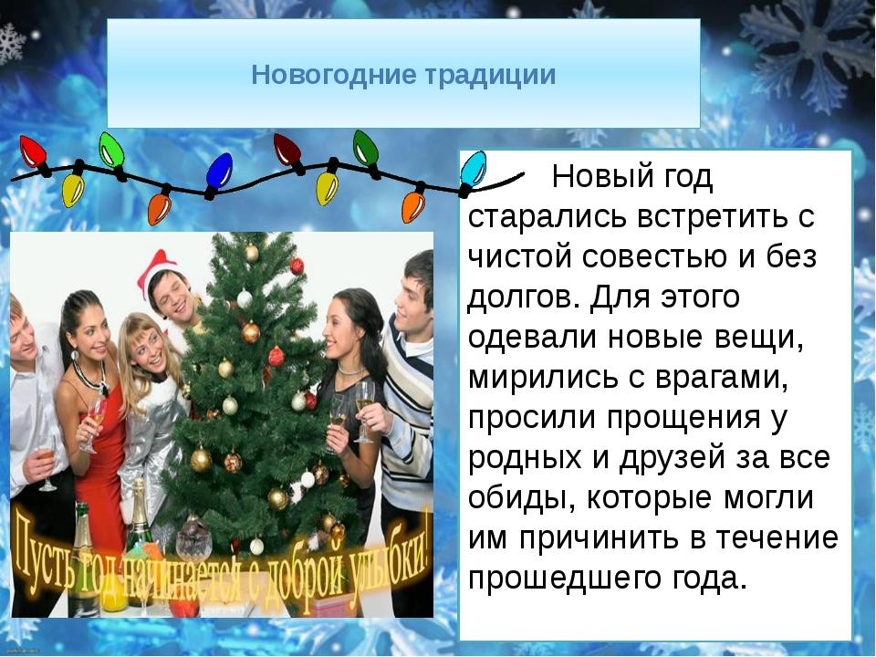 Новогодние традиции Новый год старались встретить с чистой совестью и без до...
