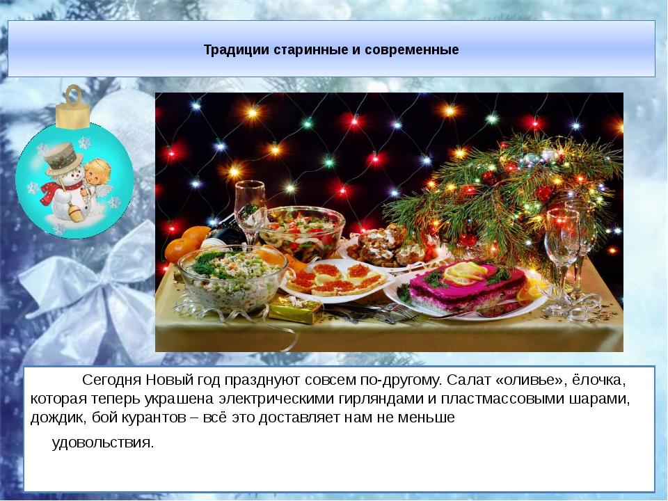 Традиции старинные и современные Сегодня Новый год празднуют совсем по-друго...