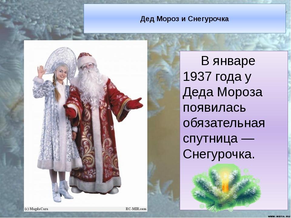 Дед Мороз и Снегурочка В январе 1937 года у Деда Мороза появилась обязательн...