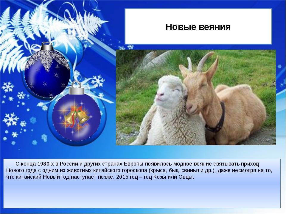 Новые веяния С конца 1980-х в России и других странах Европы появилось модно...