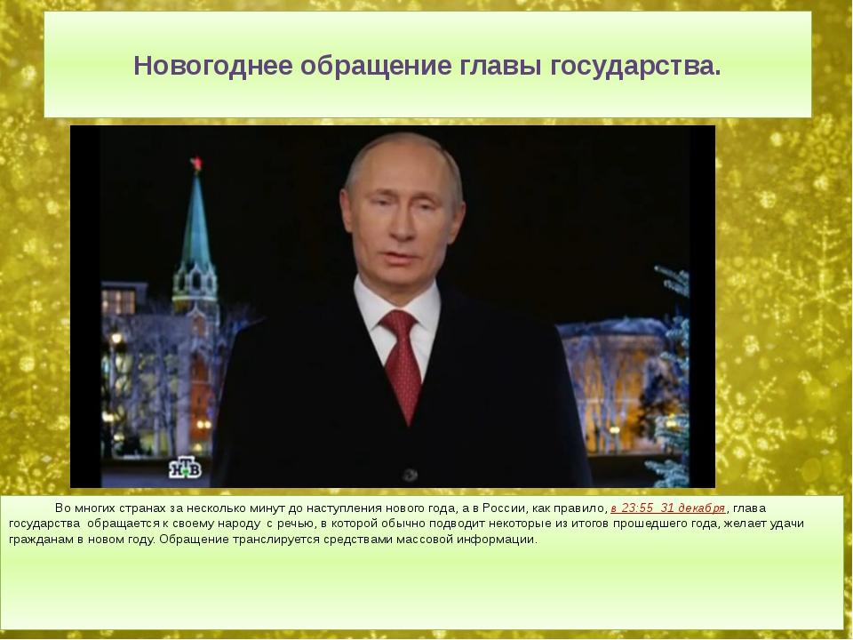 Новогоднее обращение главы государства. Во многих странах за несколько минут...