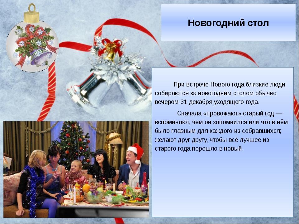 Новогодний стол При встрече Нового года близкие люди собираются за новогодни...