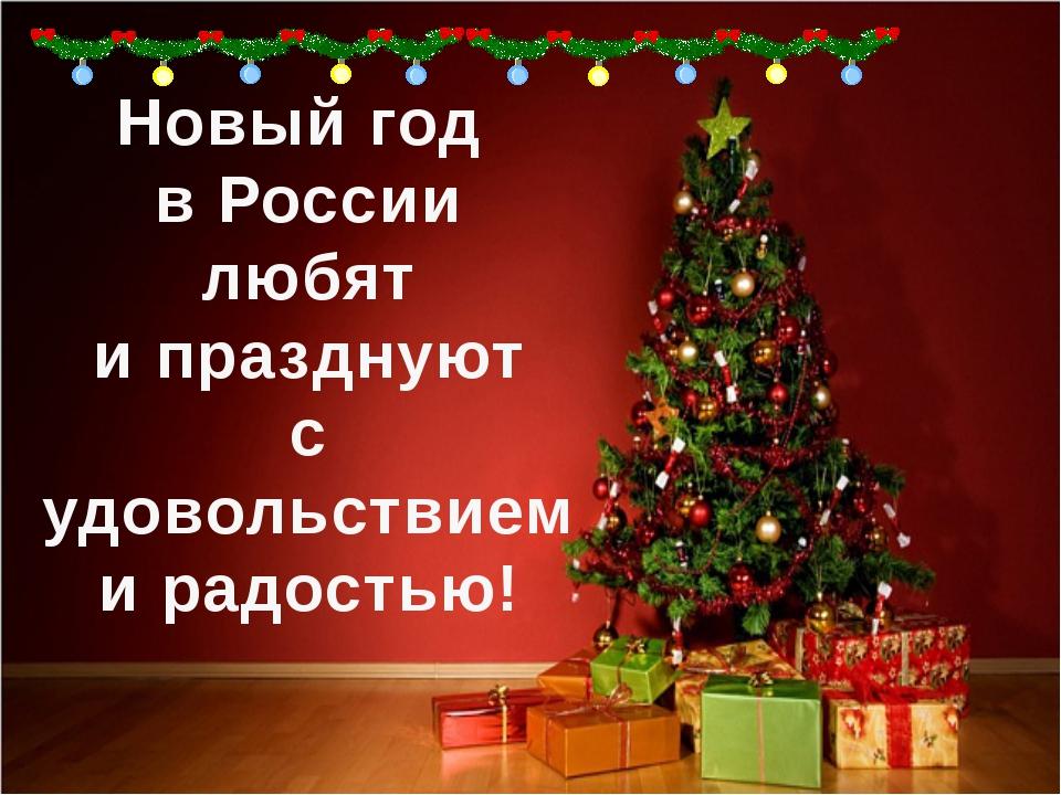 Новый год в России любят и празднуют с удовольствием и радостью!