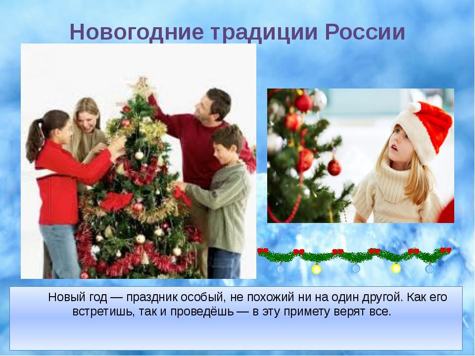 Новогодние традиции России Новый год — праздник особый, не похожий ни на один...