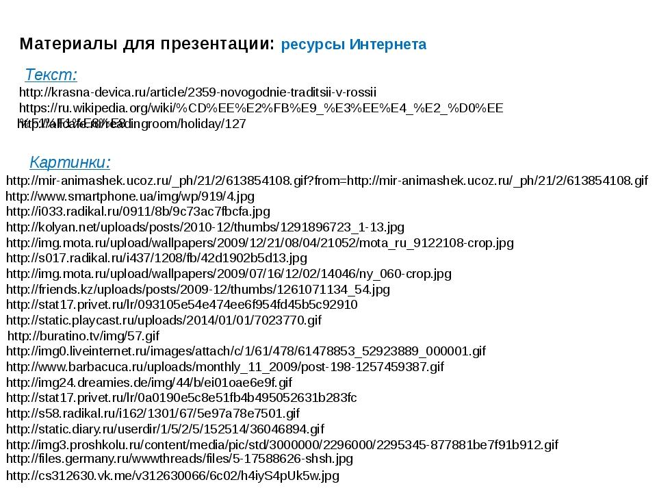 Материалы для презентации: ресурсы Интернета http://krasna-devica.ru/article/...