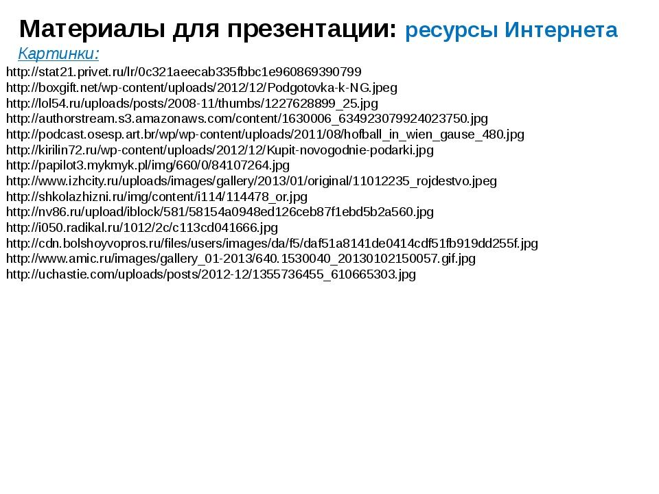 Картинки: Материалы для презентации: ресурсы Интернета http://stat21.privet.r...