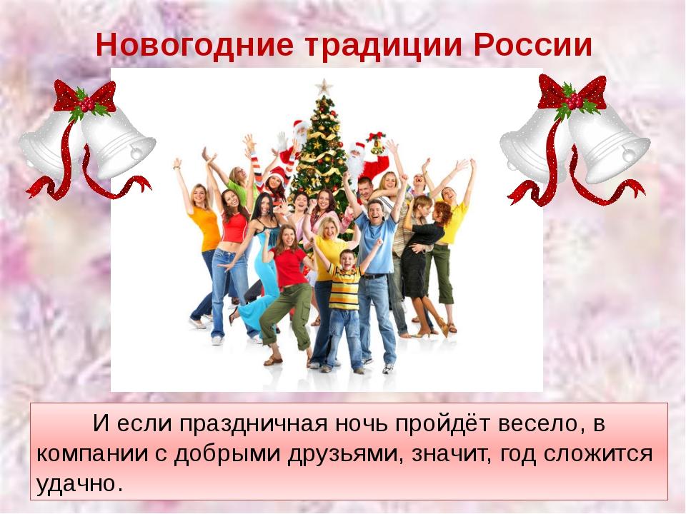Новогодние традиции России И если праздничная ночь пройдёт весело, в компан...