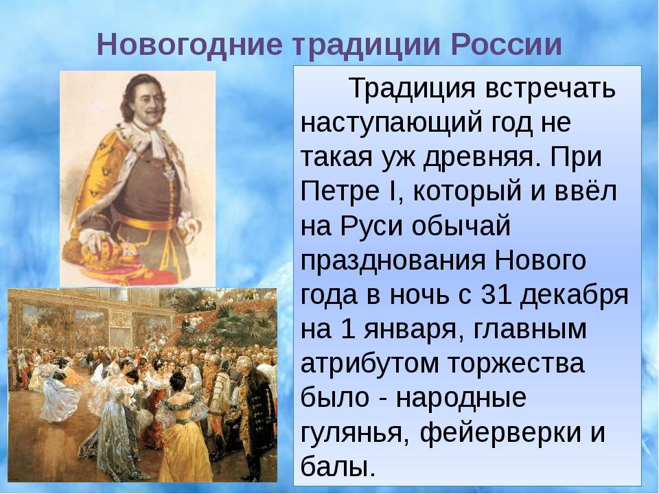 Новогодние традиции России Традиция встречать наступающий год не такая уж дре...