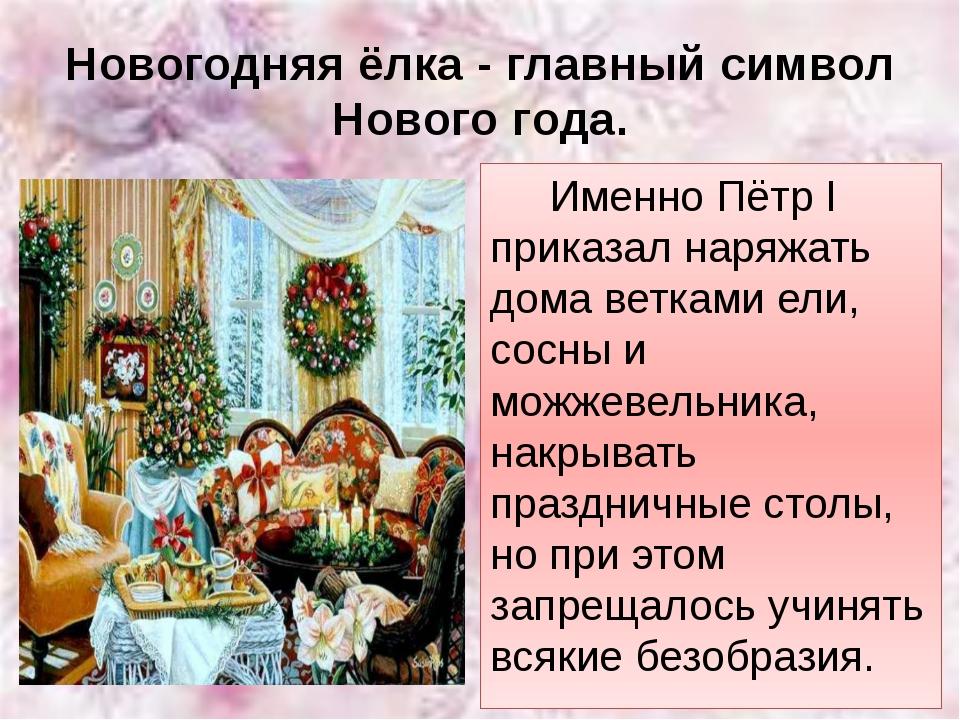 Новогодняя ёлка - главный символ Нового года.  Именно Пётр I приказал наряжа...