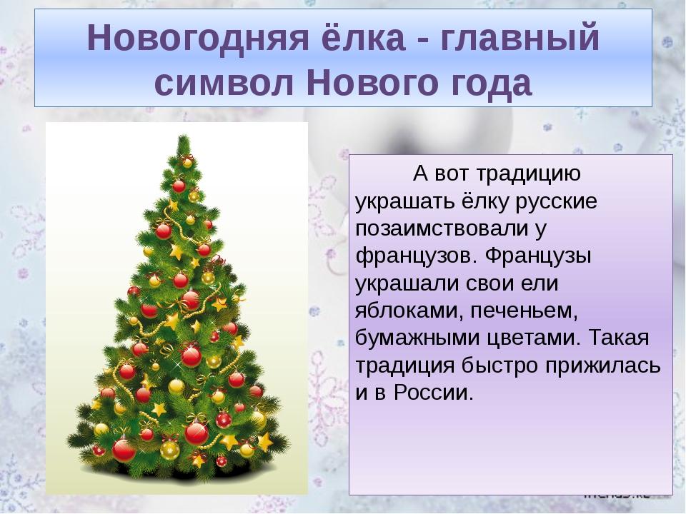 Новогодняя ёлка - главный символ Нового года А вот традицию украшать ёлку рус...