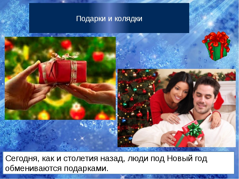 Подарки и колядки Сегодня, как и столетия назад, люди под Новый год обменива...