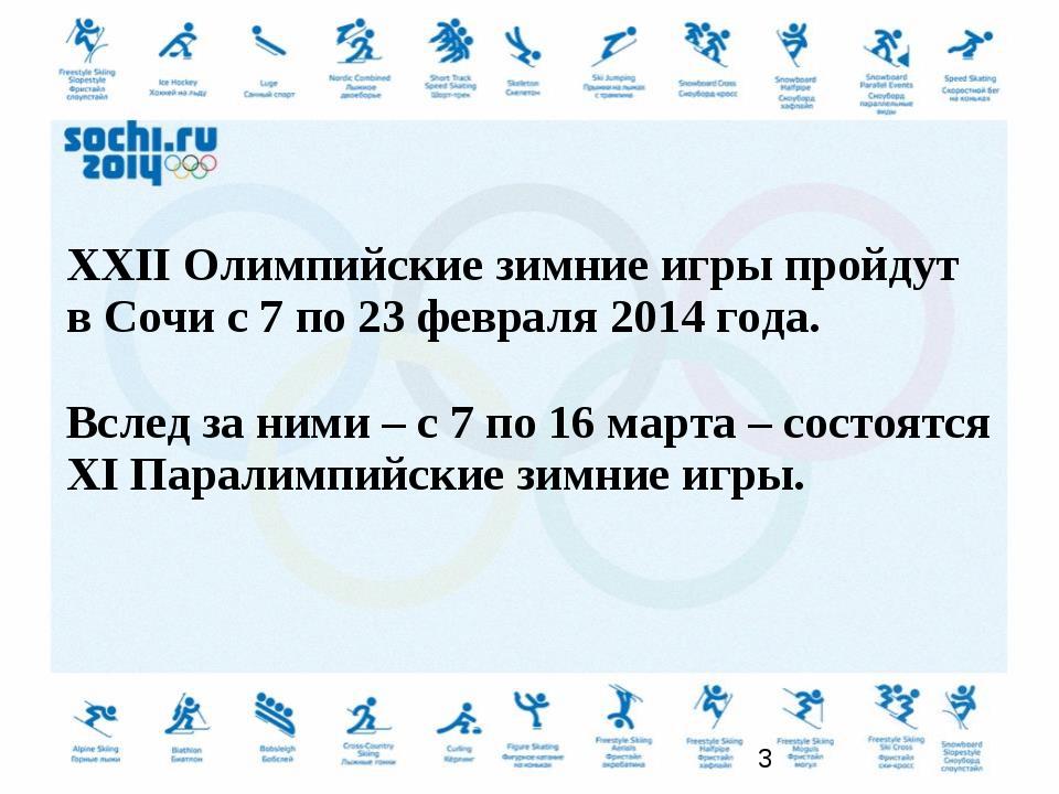 XXII Олимпийские зимние игры пройдут в Сочи с 7 по 23 февраля 2014 года. Всле...