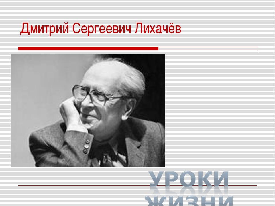 Дмитрий Сергеевич Лихачёв