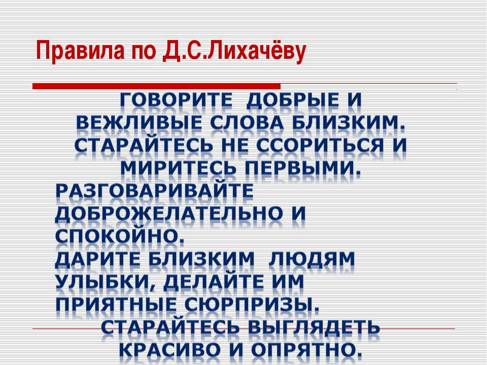 Правила по Д.С.Лихачёву