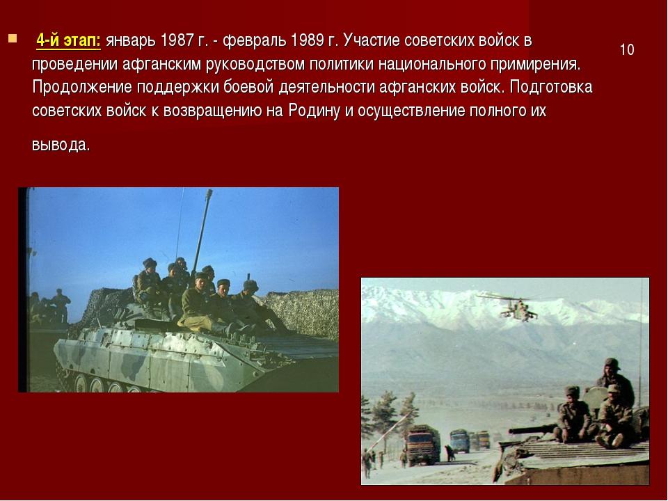 4-й этап: январь 1987 г. - февраль 1989 г. Участие советских войск в проведе...