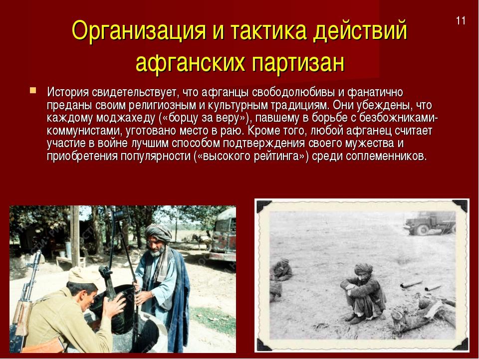 Организация и тактика действий афганских партизан История свидетельствует, чт...