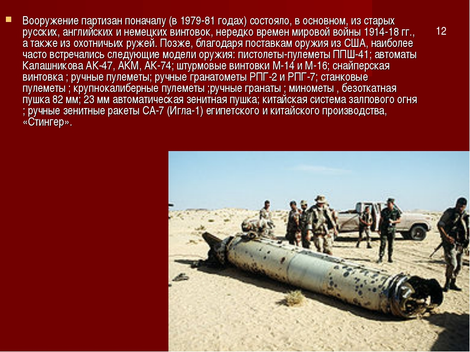 Вооружение партизан поначалу (в 1979-81 годах) состояло, в основном, из стары...