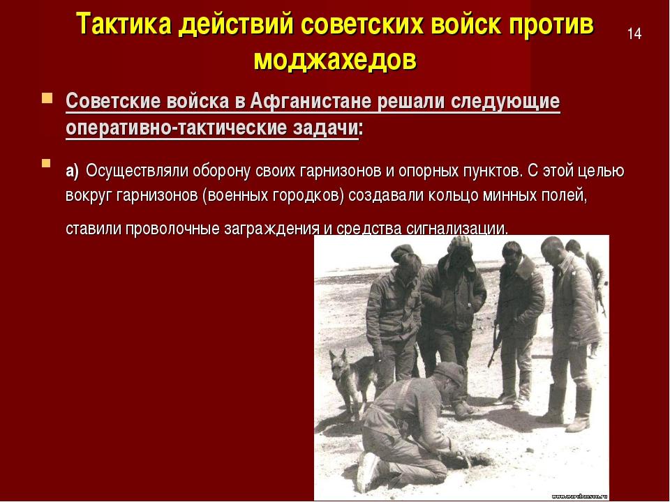 Тактика действий советских войск против моджахедов Советские войска в Афганис...