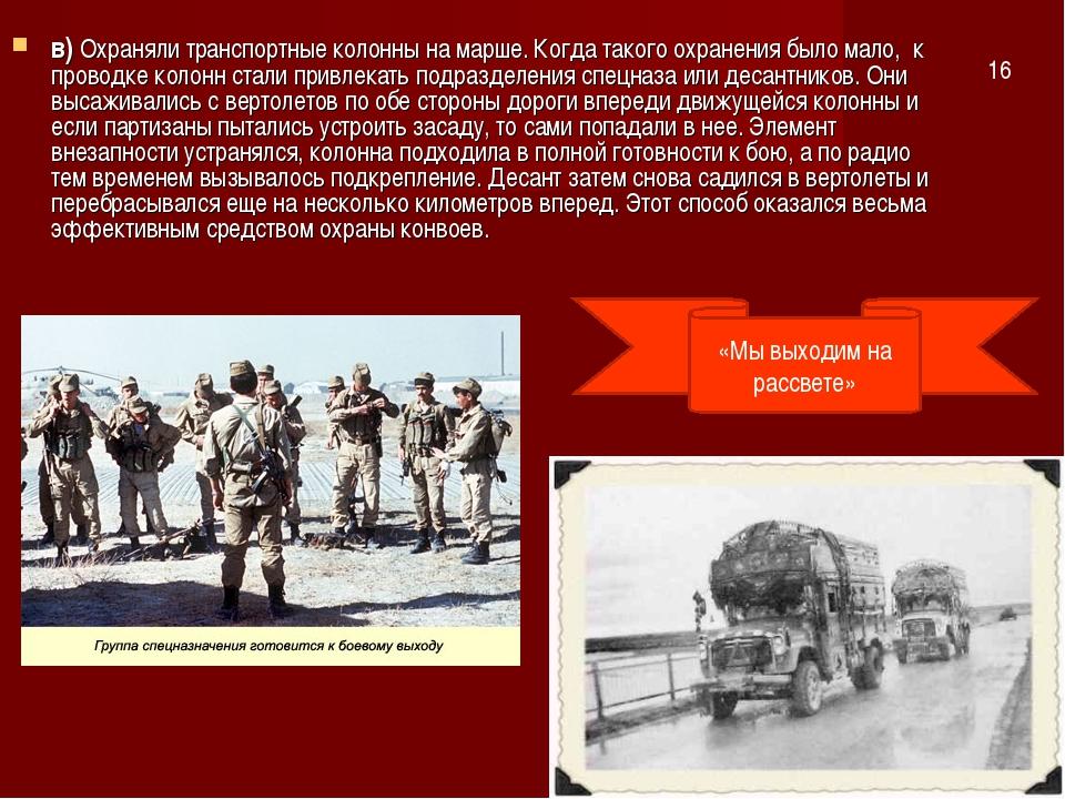 в) Охраняли транспортные колонны на марше. Когда такого охранения было мало,...