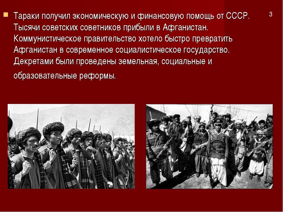 Тараки получил экономическую и финансовую помощь от СССР. Тысячи советских со...
