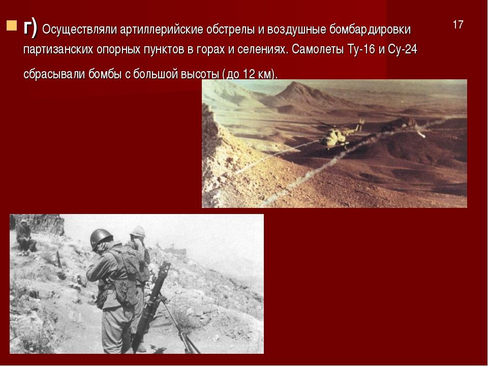 г) Осуществляли артиллерийские обстрелы и воздушные бомбардировки партизански...