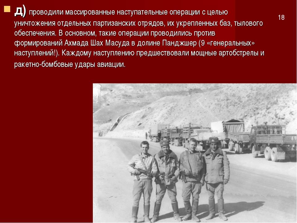 д) проводили массированные наступательные операции с целью уничтожения отдель...