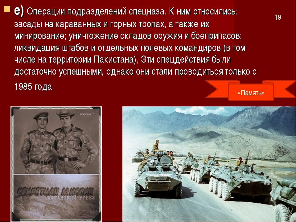 е) Операции подразделений спецназа. К ним относились: засады на караванных и...