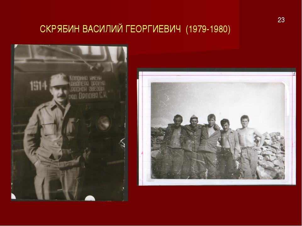 СКРЯБИН ВАСИЛИЙ ГЕОРГИЕВИЧ (1979-1980) 23