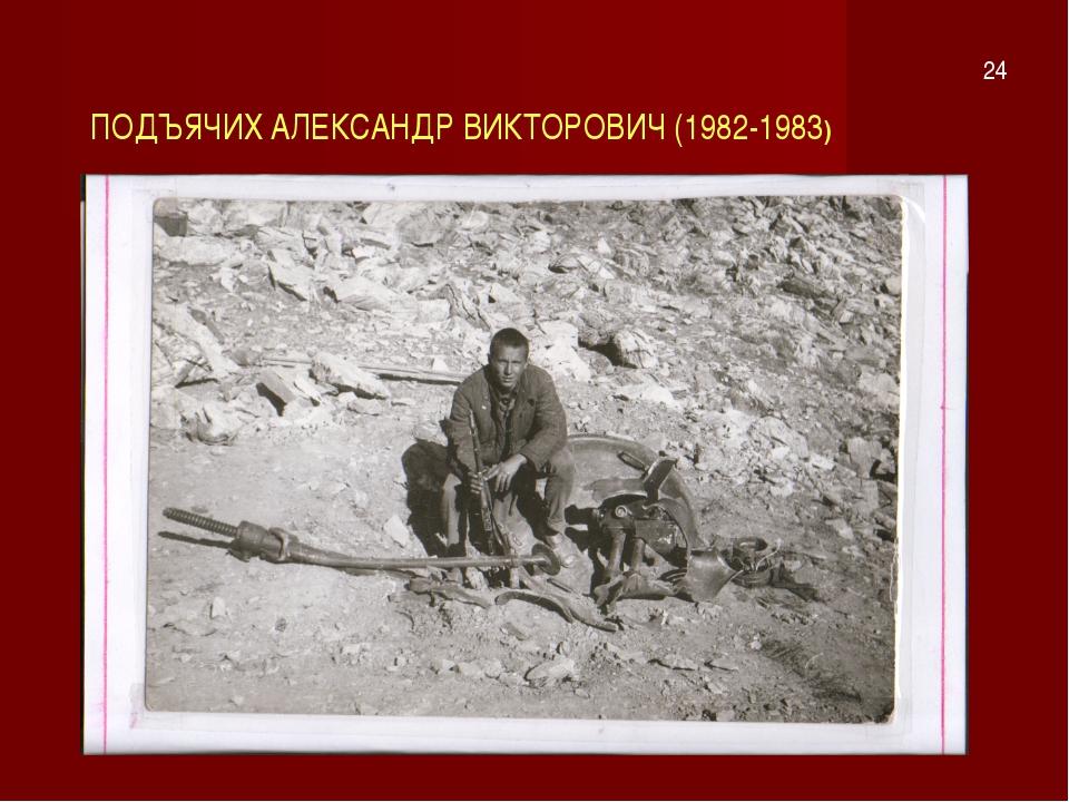 ПОДЪЯЧИХ АЛЕКСАНДР ВИКТОРОВИЧ (1982-1983) 24