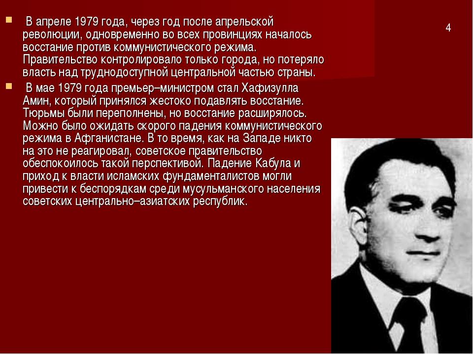 В апреле 1979 года, через год после апрельской революции, одновременно во вс...