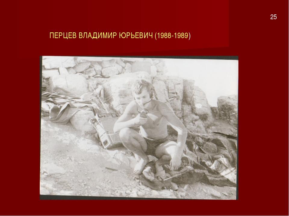 ПЕРЦЕВ ВЛАДИМИР ЮРЬЕВИЧ (1988-1989) 25