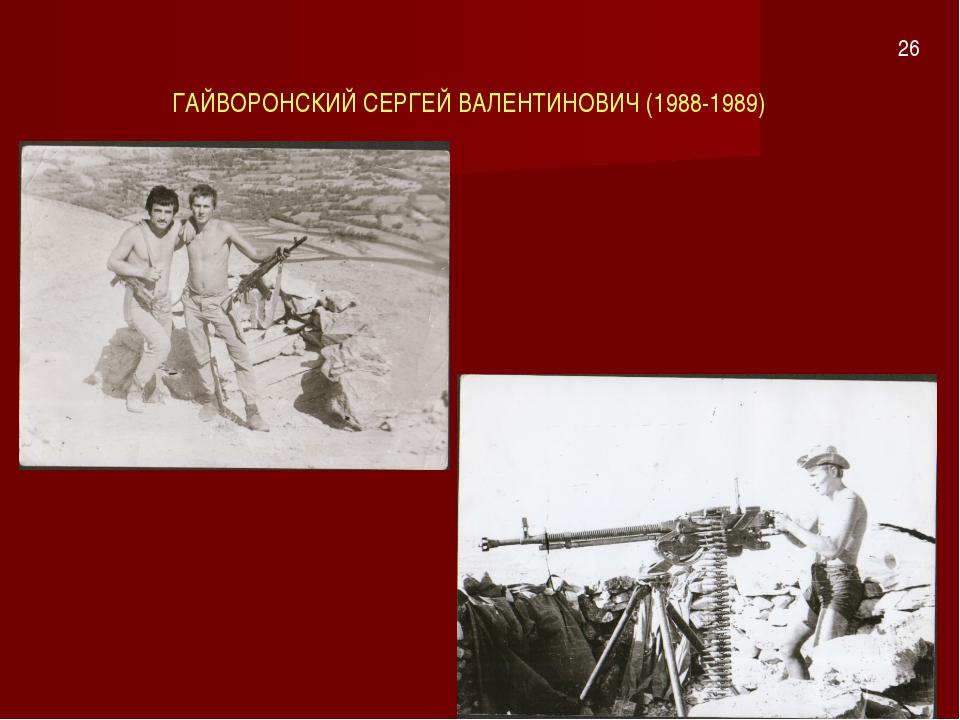 ГАЙВОРОНСКИЙ СЕРГЕЙ ВАЛЕНТИНОВИЧ (1988-1989) 26