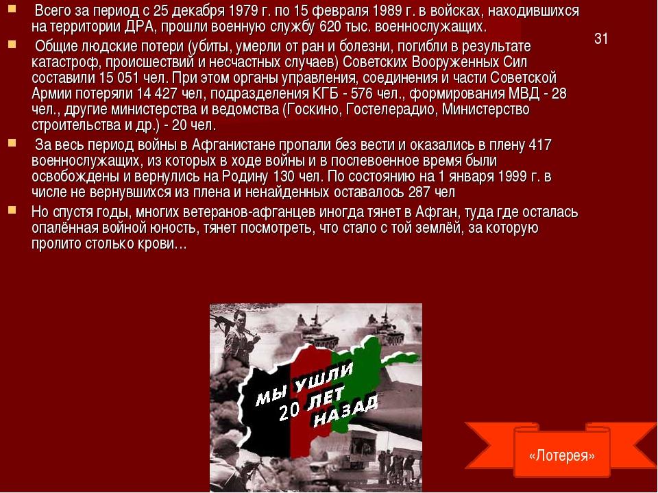 Всего за период с 25 декабря 1979 г. по 15 февраля 1989 г. в войсках, находи...