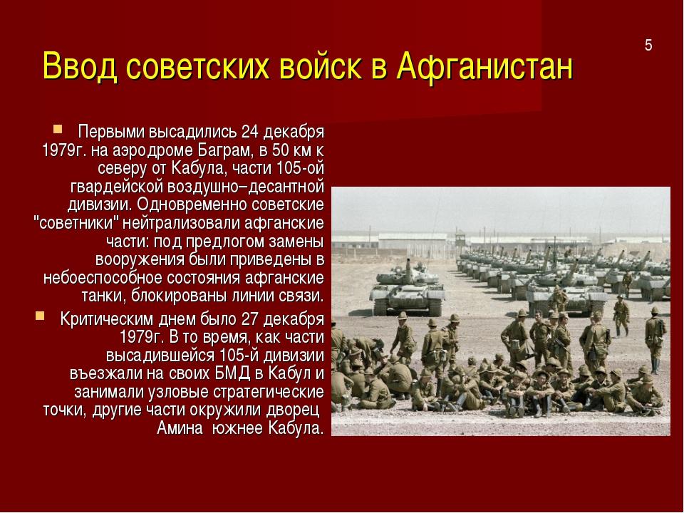 Ввод советских войск в Афганистан Первыми высадились 24 декабря 1979г. на аэр...
