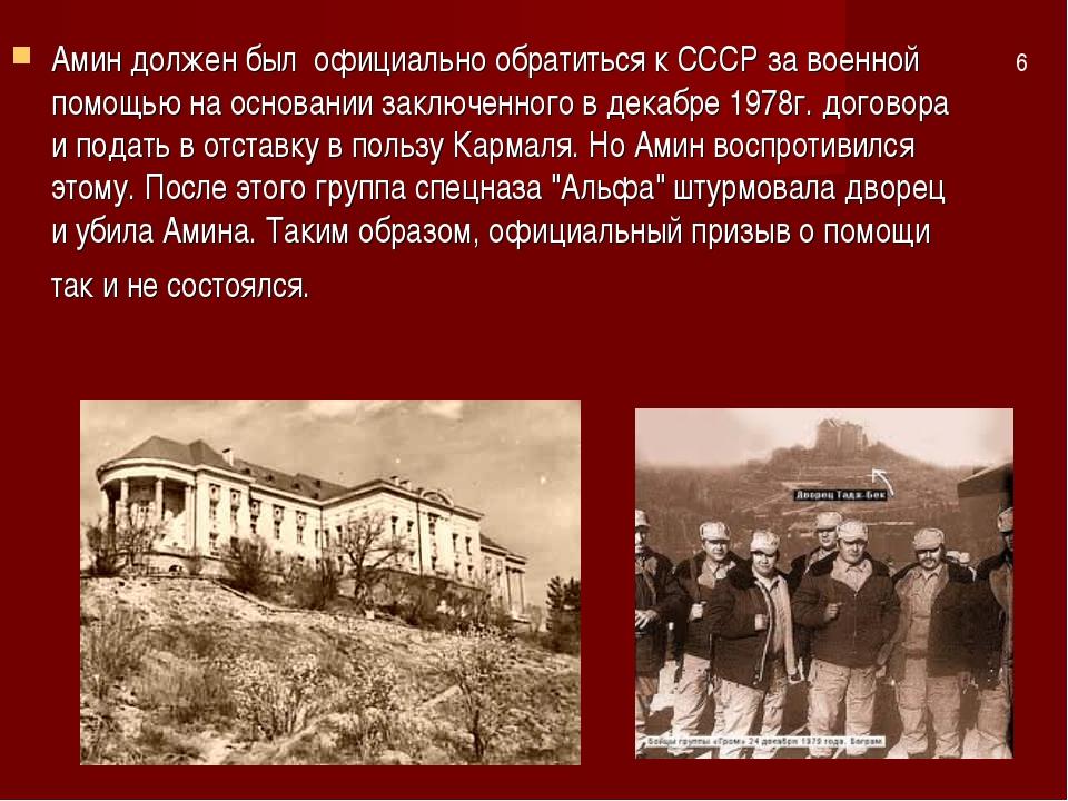 Амин должен был официально обратиться к СССР за военной помощью на основании...