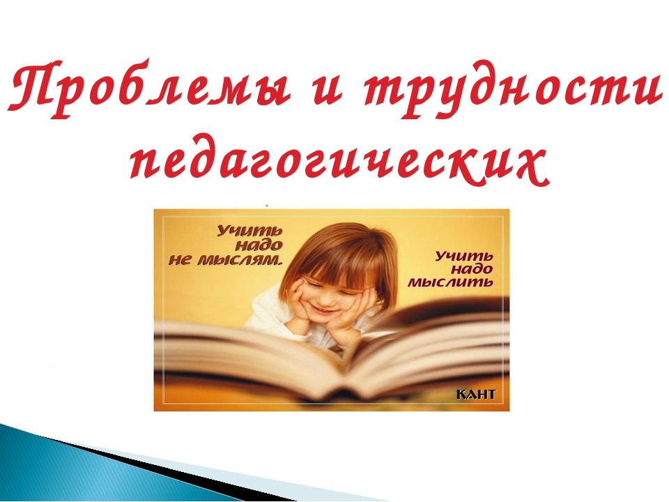 Проблемы и трудности педагогических работников