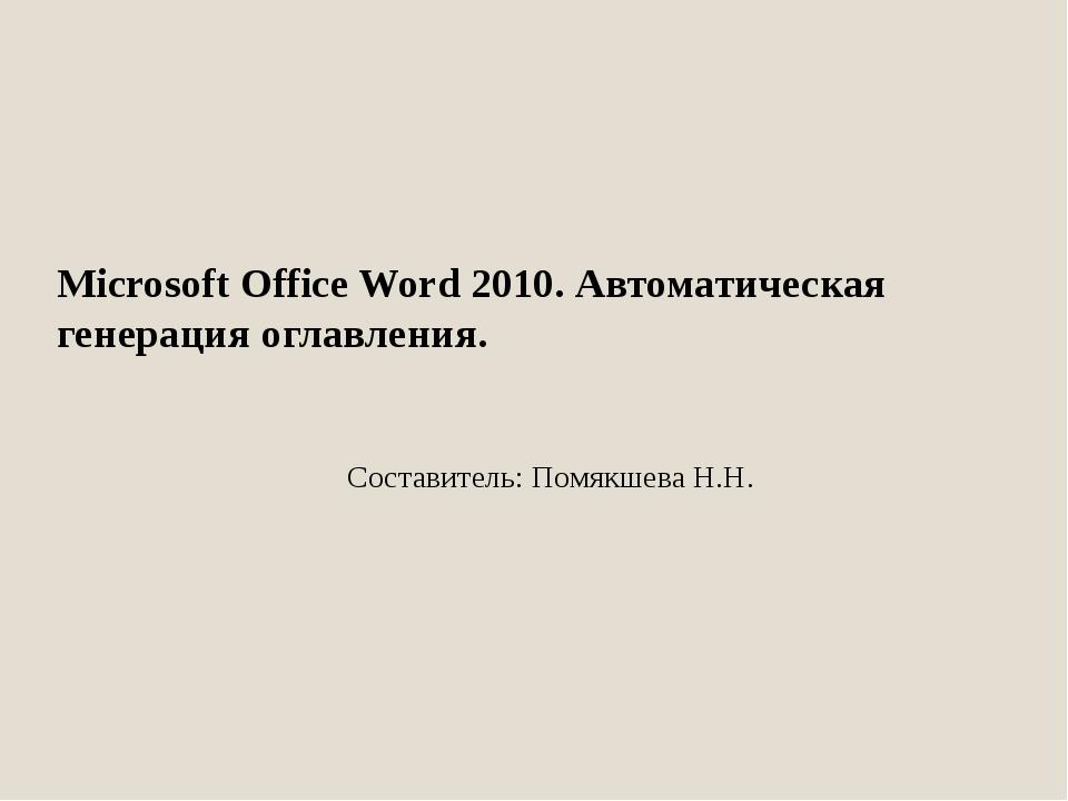 Microsoft Office Word 2010. Автоматическая генерация оглавления. Составитель:...