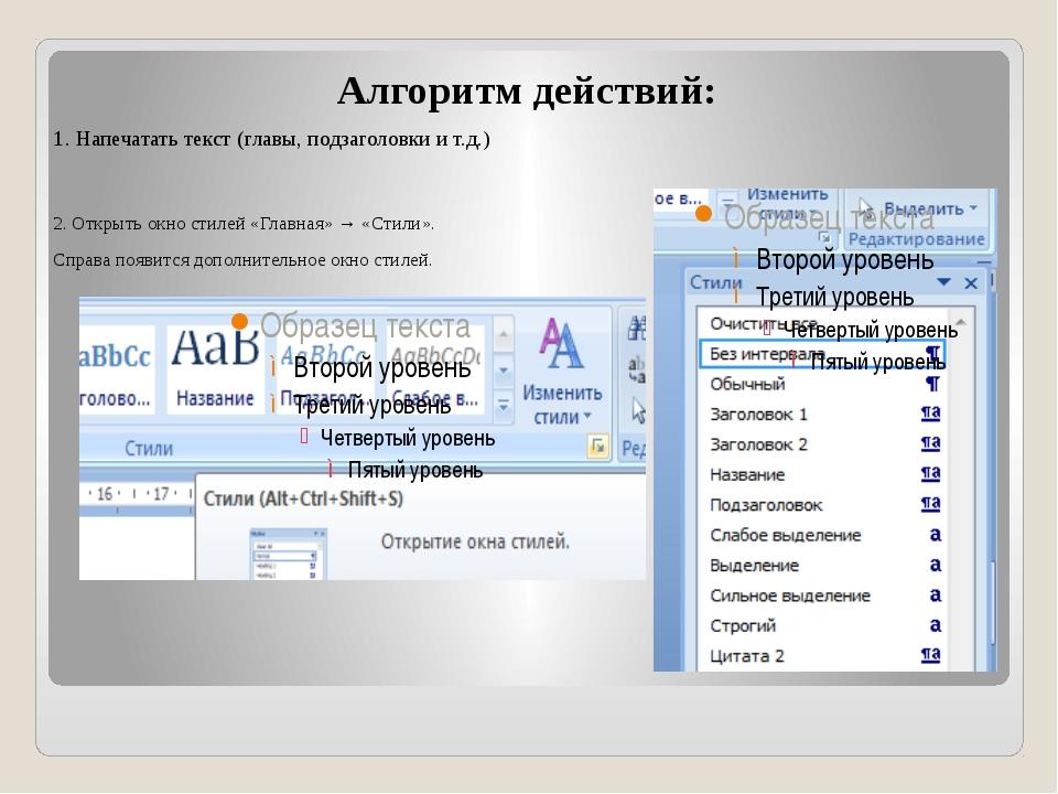 Алгоритм действий: 1. Напечатать текст (главы, подзаголовки и т.д.) 2. Открыт...