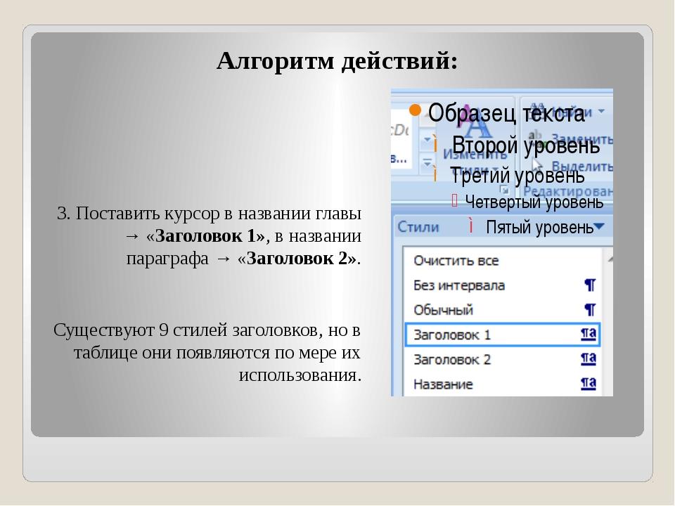 Алгоритм действий: 3. Поставить курсор в названии главы → «Заголовок 1», в на...