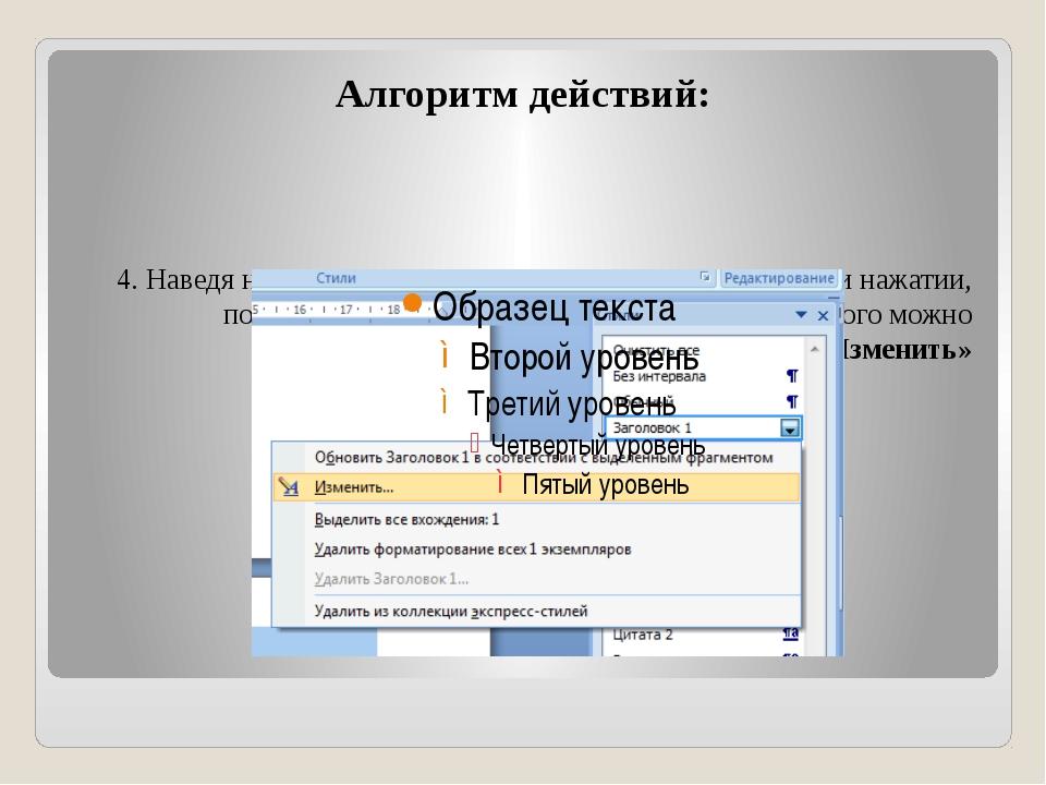 Алгоритм действий: 4. Наведя на «Заголовок 1» справа появится стрелка → при н...