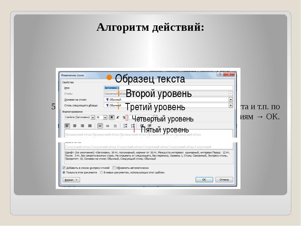 Алгоритм действий: 5. В появившемся окне изменяем шрифт, размер текста и т.п....