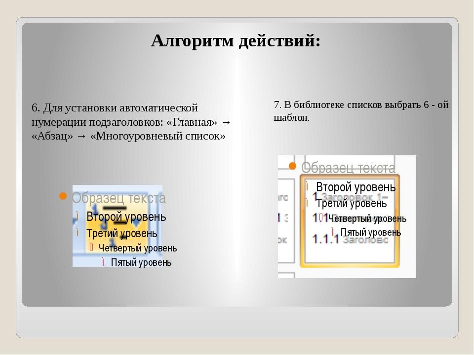 Алгоритм действий: 6. Для установки автоматической нумерации подзаголовков: «...