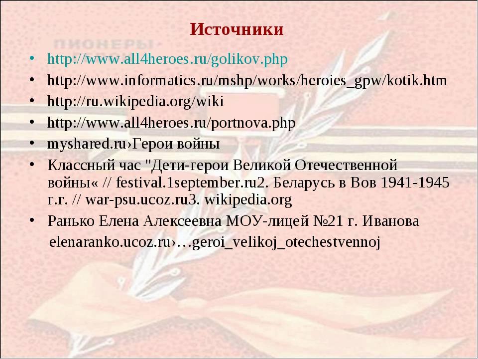 Источники http://www.all4heroes.ru/golikov.php http://www.informatics.ru/mshp...