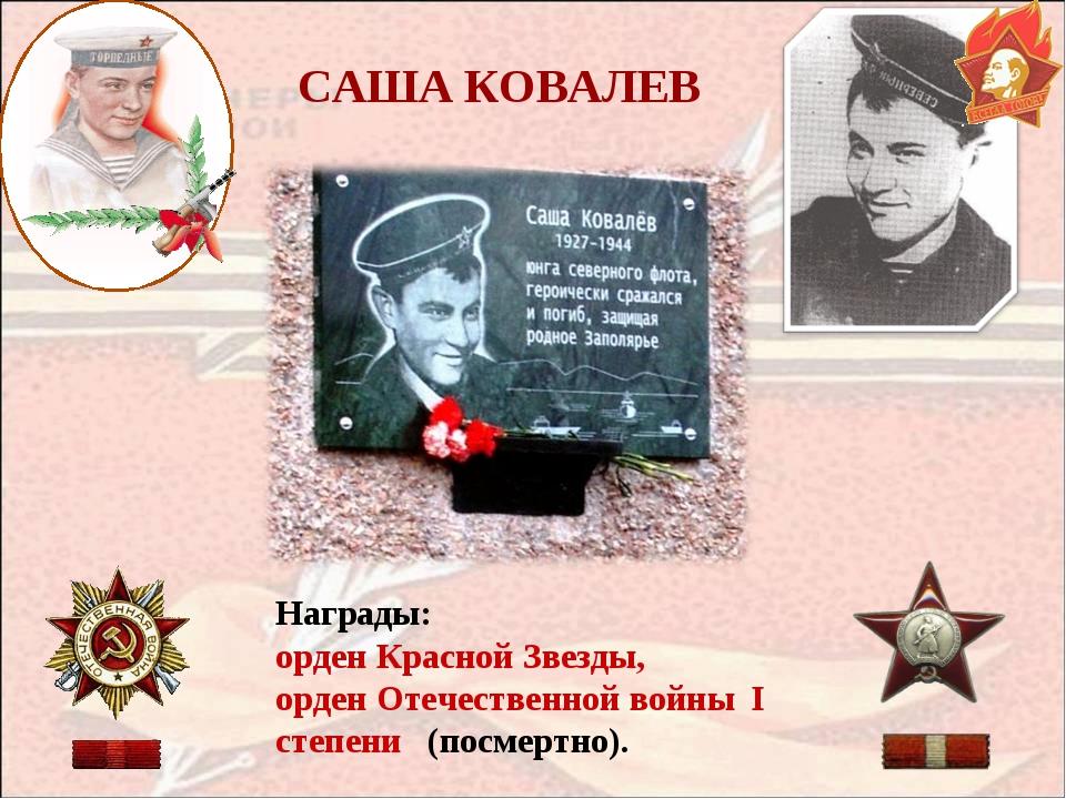 САША КОВАЛЕВ Награды: орден Красной Звезды, орден Отечественной войны I степе...