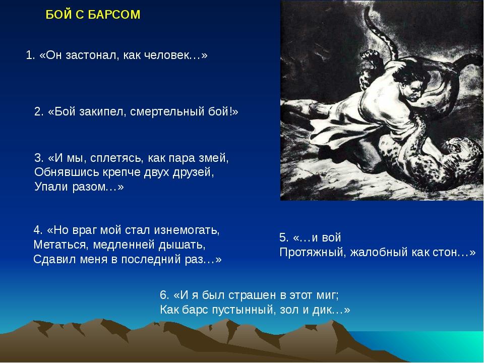 БОЙ С БАРСОМ 1. «Он застонал, как человек…» 2. «Бой закипел, смертельный бой...