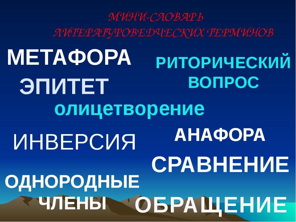 МИНИ-СЛОВАРЬ ЛИТЕРАТУРОВЕДЧЕСКИХ ТЕРМИНОВ МЕТАФОРА ЭПИТЕТ СРАВНЕНИЕ ИНВЕРСИЯ...