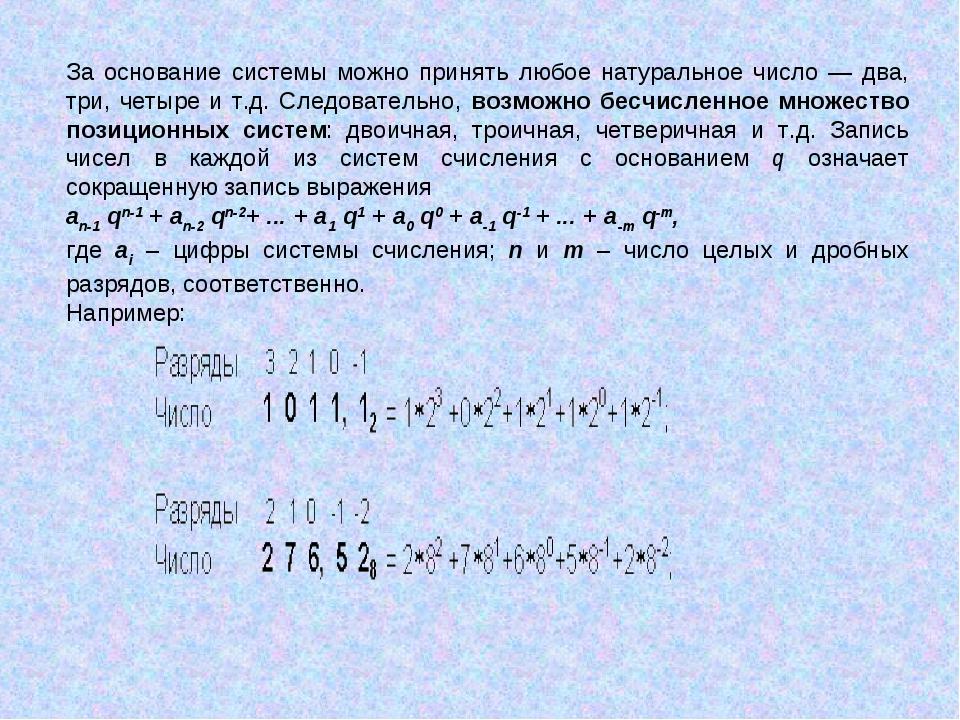 За основание системы можно принять любое натуральное число — два, три, четыр...