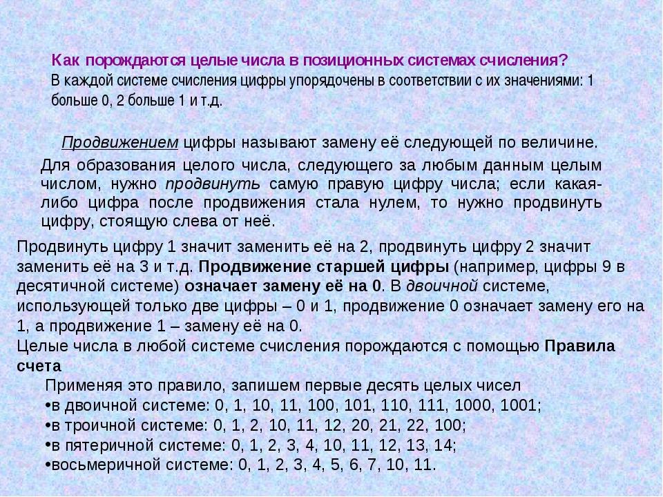 Как порождаются целые числа в позиционных системах счисления? В каждой систем...