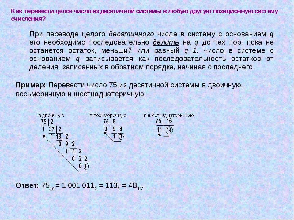 Как перевести целое число из десятичной системы в любую другую позиционную си...