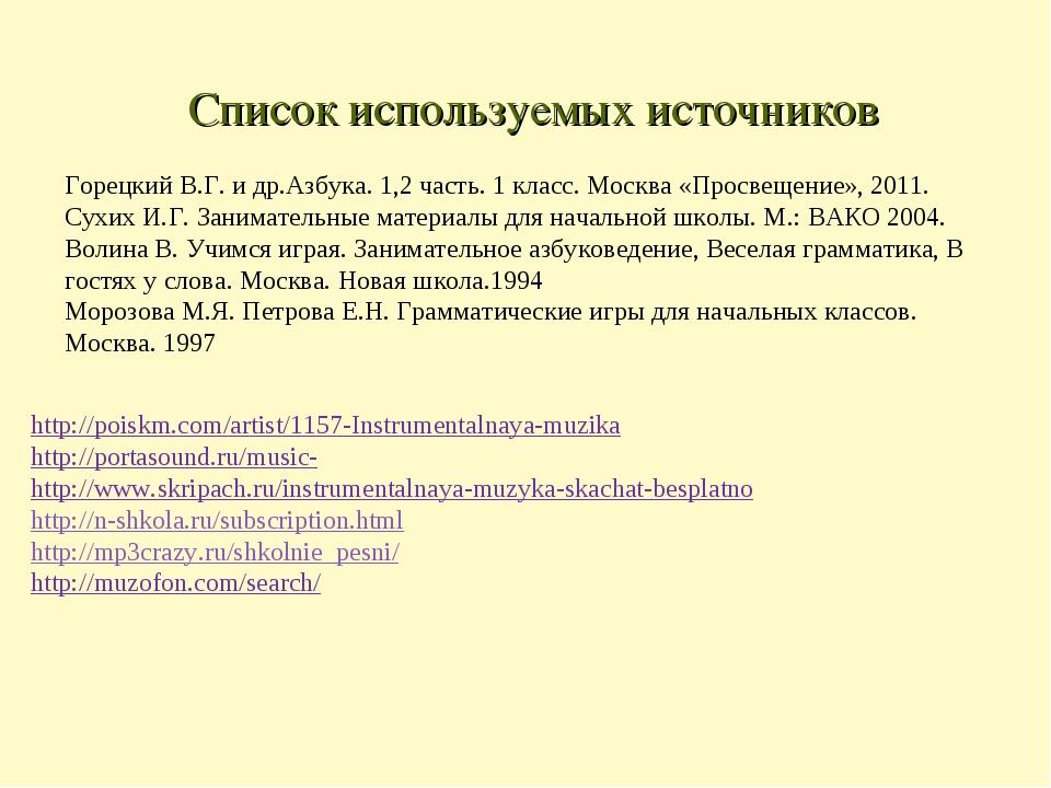 Список используемых источников http://poiskm.com/artist/1157-Instrumentalnaya...